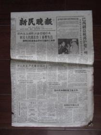 1961年8月22日新民晚报(宝山县加强饮食卫生工作;话剧演员沈扬访问记;香港各界人士举行追悼梅兰芳先生大会;莫斯科电视台播放纪念梅兰芳节目)