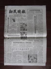 1961年8月3日新民晚报(沪剧演唱晚会在公园里举行;各区积极开展卫生、积肥活动)