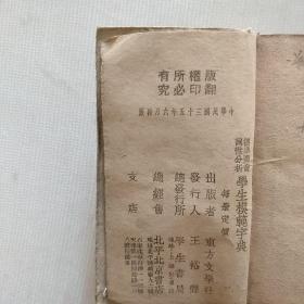 标准国音词性分析学生模范字典【民国35年再版,品相看图】