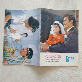 电影介绍1980.3