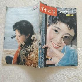 电影故事1981.2