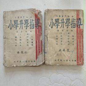 小学升学指导上下册(1947年)【下册缺41,42,79.80.83.84页】有标记