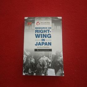 历史不容忘记:纪念世界反法西斯战争胜利70周年-日本右翼问题研究(英)