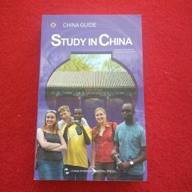 在中国:留学指南(英文版)