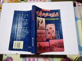 中华民族的胜利——纪念抗日战争胜利50周年