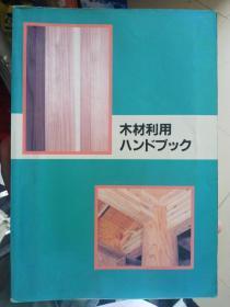 日文原版:木材利