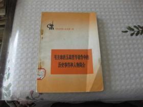 毛主席五篇哲学著作中的历史事件和人物简介