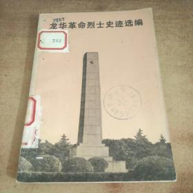 龙华革命烈士史迹选编