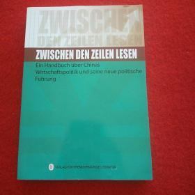字里行间:中国经济政策与改革导读(德文)