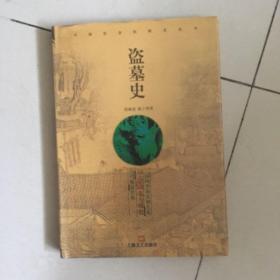 盗墓史(中国社会民俗史丛书)