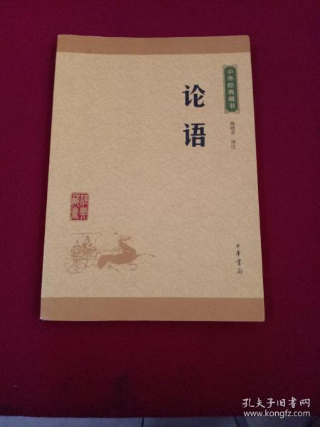 中华经典藏书 论语(升级版)