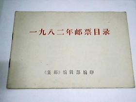 一九八二年邮票目录  /  彩印本