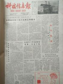《科技信息报》(山西)1987年合订本(有缺期)