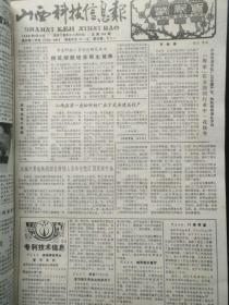 《山西科技信息报》1988年合订本(有缺期)