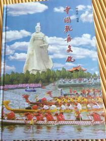 中国龙丹文化,