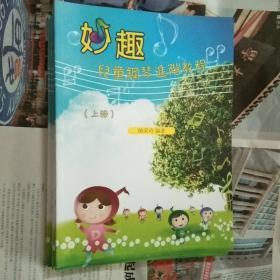 妙趣  儿童钢琴进阶教程(上、中、下,附本一、二)【五册合售】