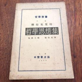 1934年初版赫拉克里特《哲学思想集》哲学丛书