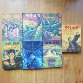 哈利波特—全集7册全
