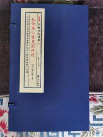 子部珍本备要第220种《秘传廖公画䇲拨砂经》