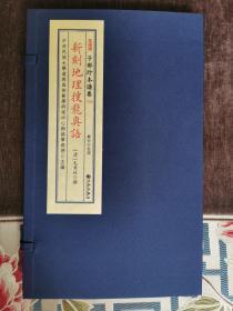 子部珍本备要第224种《新刻地理搜龙奥语》