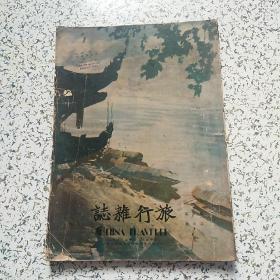 旅行杂志·中华民国二十年五月·第五卷第五号