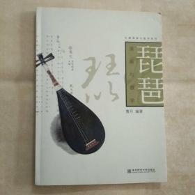 琵琶演奏与教学【作者曹月签赠本】
