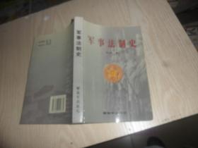 军事法制史 (丛文胜 著)