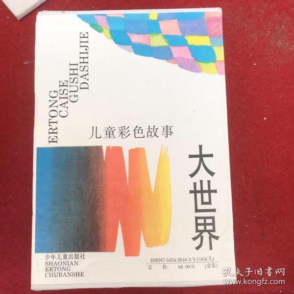 儿童彩色故事大世界(十二本)