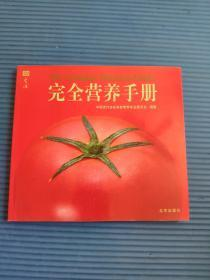 完全营养手册(唐码生活书系)9787200054057   正版图书