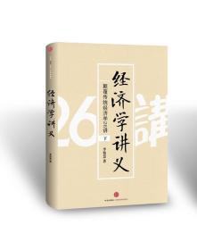 经济学讲义(下) 李俊慧 中信出版社
