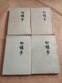73年【繁体竖版】《红楼梦》(共四册)