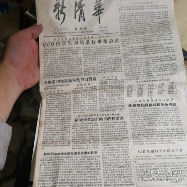 新清华报纸〈1957年3月27日〉
