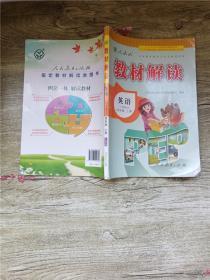 教材解读 英语 三年级起点 四年级 上册 人教版【书脊受损】【扉页有笔迹】