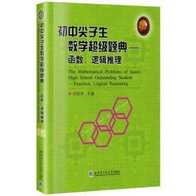 初中尖子生数学超级题典-函数、逻辑推理
