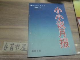 小小说月报【1993年7总第1期】   创刊号