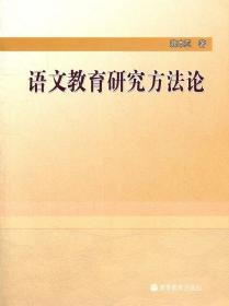 语文教育研究方法论 魏本亚 高等教育出版社