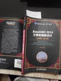 AutoCAD 2014计算机辅助设计 土木类