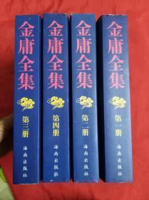 金庸全集(大16开,全四册)