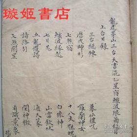 混乙星宿 鳄渡琅函 龙虎茅山上台仙书 道法符咒