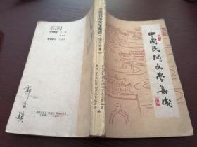 中国民间文学集成<南开分卷>