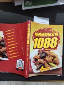精选香辣家常菜1088例