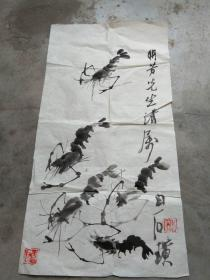 包荣昌国画作品;虾图[66x34]