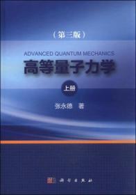 高等量子力学(上册 第三版)