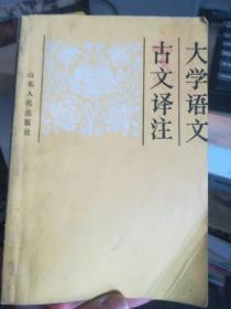 大学语文古文译注