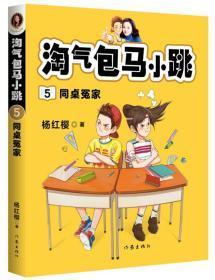 淘气包马小跳系列典藏版第5册同桌冤家 杨红樱系的书全套校园小说