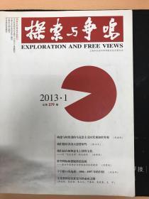 探索与争鸣2013年第1期