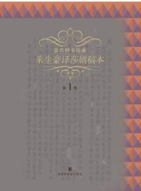 朱生豪译莎士比亚戏剧手稿(16开精装 全十册 原箱装)