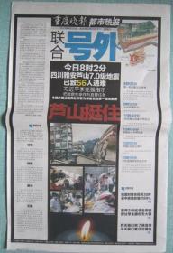 地震号外——重庆晚报都市热报联合雅安地震号外13.4.20日4开4版彩印