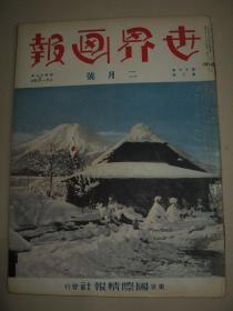 1937年2月《世界画报》 西安事变安全解决 蒋介石夫妻无事归还 德王的信义—绥远战休止 北平学生抗日游行