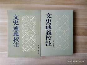 文史通义校注(全2册)